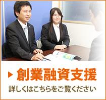 創業融資支援